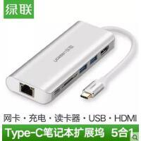 【支持礼品卡】绿联type-c扩展坞雷电3usb-c分线器3.0适用苹果macbookpro转换器