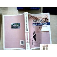 【二手旧书9成新】奉贤地区档案信息指南