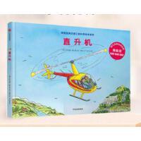 【3-8岁】德国经典交通工具科普绘本系列 直升机 尼可拉斯鲍尔 著