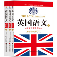 英国语文 : 英汉双语全译套装1-3册