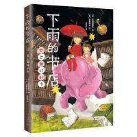 下雨的书店:世上最好的书