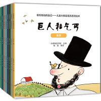 《做有格局的自己》儿童大格局培养系列绘本(共8册)