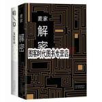 麦家【套装2册】暗算+解密