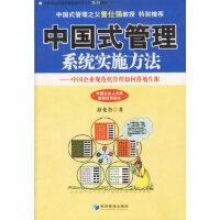 中国式管理系统实施方法――中国企业规范化管理如何落地生根