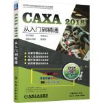 CAXA 2018从入门到精通 电子图板?实体设计?制造工程师?线切割
