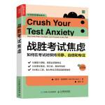 战胜考试焦虑 如何在考试时保持冷静、自信和专注
