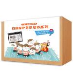 自我保护意识培养(套装全11册)(从小培养孩子的安全意识,让孩子安全的长大)