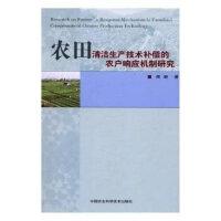 农田清洁生产技术补偿的农户响应机制研究 9787511627612 中国农业科学技术出版社 周颖