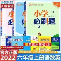 小学必刷题六年级上册语文数学英语人教版全套三本2021新版