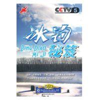 原装正版 冰钓秘笈(DVD) 培训视频全集讲解光盘碟片