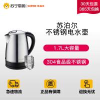 【苏宁易购】Supor/苏泊尔不锈钢电水壶烧水壶电热水壶电壶正品SWF17K2-180