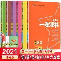 2019新版 一本涂书 初中语文数学英语物理化学生物6本套装