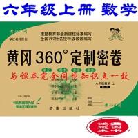 2017版 黄冈360定制密卷 六年级上册 数学 人教版 6年级上数学 单元月考期中期末中考检测试卷
