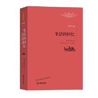 [二手旧书9成新],生活的回忆――泰戈尔散文选,[印]拉宾德拉纳特・泰戈尔, 冰心 倪培耕,9787539289168