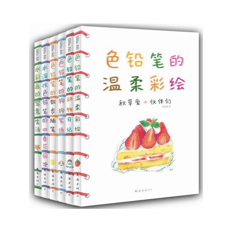 秋草爱的色铅笔(全六册:《色铅笔的温柔彩绘》《色铅笔的动物日记》《色铅笔的散步随笔》《色铅笔的狗狗絮语》《水溶性色铅笔的四季花园》《水彩画的写意生活》)