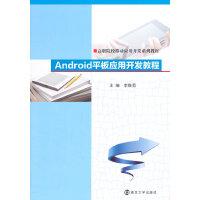 高职院校移动应用开发系列教材/Android平板应用开发教程