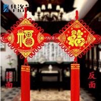 家里的装饰品 中国结挂件 2018年元旦春节新年装饰品 双福字中国结J