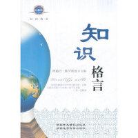 [二手旧书9成新],知识格言,阿迪力・穆罕默德,9787807444084,新疆美术摄影出版社