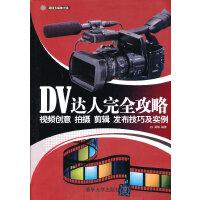DV达人完全攻略――视频创意、拍摄、剪辑、发布技巧及实例(配光盘)