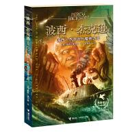 波西・杰克逊系列第2册(希腊神话冒险篇):魔兽之海