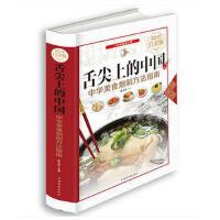 舌尖上的中国 中华美食炮制方法指南 超值全彩白金版 中式美食烹饪指南 乡土美味 农家经典 传统美食制作方法 近200道经典美味小吃 图书