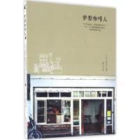 """梦想咖啡人:""""不只是职业,更是梦想和生活!""""14x日本精品咖啡传奇职人的美梦成真之道 (日)川口叶子 著;谭尔玉 译"""
