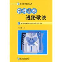 【二手书8成新】骨科手术进路歌诀 张元生 华中科技大学出版社