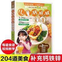 儿童补钙铁锌食谱