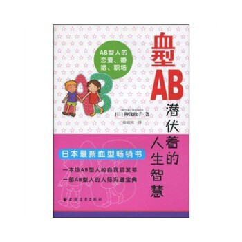 血型AB:潜伏着的人生智慧