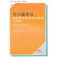 客房服务员岗位职业技能培训教程(升级版)