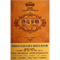 洛克菲勒留给儿子的38封信(珍藏版) 中国妇女出版社 9787512703711 约翰・D.洛克菲勒;严硕