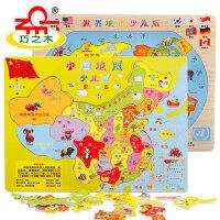 儿童益智玩具 木质中国地图世界地图拼图儿童玩具木制拼图玩具木质拆装立体拼