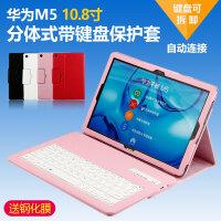 华为M5保护套10.8英寸平板电脑皮套M5蓝牙键盘CMR-W09/AL09套