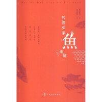 [二手旧书9成新]外婆买条鱼来烧,杨忠明,上海文化出版社, 9787553500348