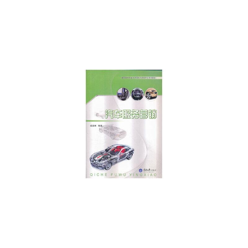 [二手旧书9成新]汽车服务营销,戚叔林著,重庆大学出版社, 9787562461944