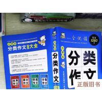 【二手旧书9成新】智慧熊:小学生分类作文学练大全(皇冠版)