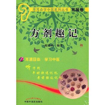 方剂趣记【用耳朵学中医系列丛书】