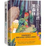 荣格观点心理套装(共2册)(公主走进黑森林+导盲犬)