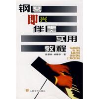 钢琴即兴伴奏实用教程 徐慧林,林棣华 9787103006719 人民音乐出版社