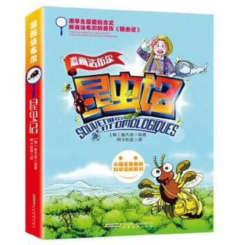 《昆虫法布尔书评记[7-10岁]》【漫画_漫画_简介18完结图片