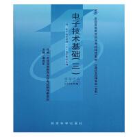 【正版】自考教材 04730 电子技术基础(三) 2006年版 温希东 经济科学出版社