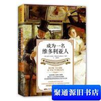 【旧书二手书9成新】成为一名维多利亚人:英国维多利亚大时代的秘密 /[英]露丝古德曼