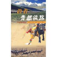 【二手书8成新】沿着青藏铁路 程德美,张晓明,杨玉华 摄影 中国藏学出版社