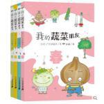 我的蔬菜朋友 全套4册 3-5-6岁亲子共读情商睡前故事图画书儿童绘本故事书宝宝绘本幼儿园儿童早教书图书读物0-3-6