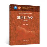 组织行为学(第六版)张德 9787040515596
