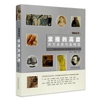 《素描的高度(西方名家作品精选)》定价:188 中国美术学院 正版品牌直销 满58