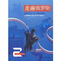 走遍俄罗斯(2)(配CD)