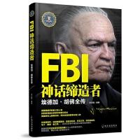 FBI神话缔造者――埃德加.胡佛全传