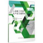 人造板工艺学生产实习指导书(普通高等教育国家级规划教材人造板工艺学配套指导书)
