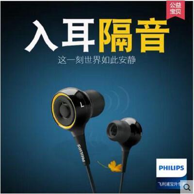 【支持礼品卡】Philips/飞利浦 SHE6000 入耳式耳塞 手机电脑通用运动耳机重低音 入耳隔音 轻便小巧 重低音 佩戴舒适